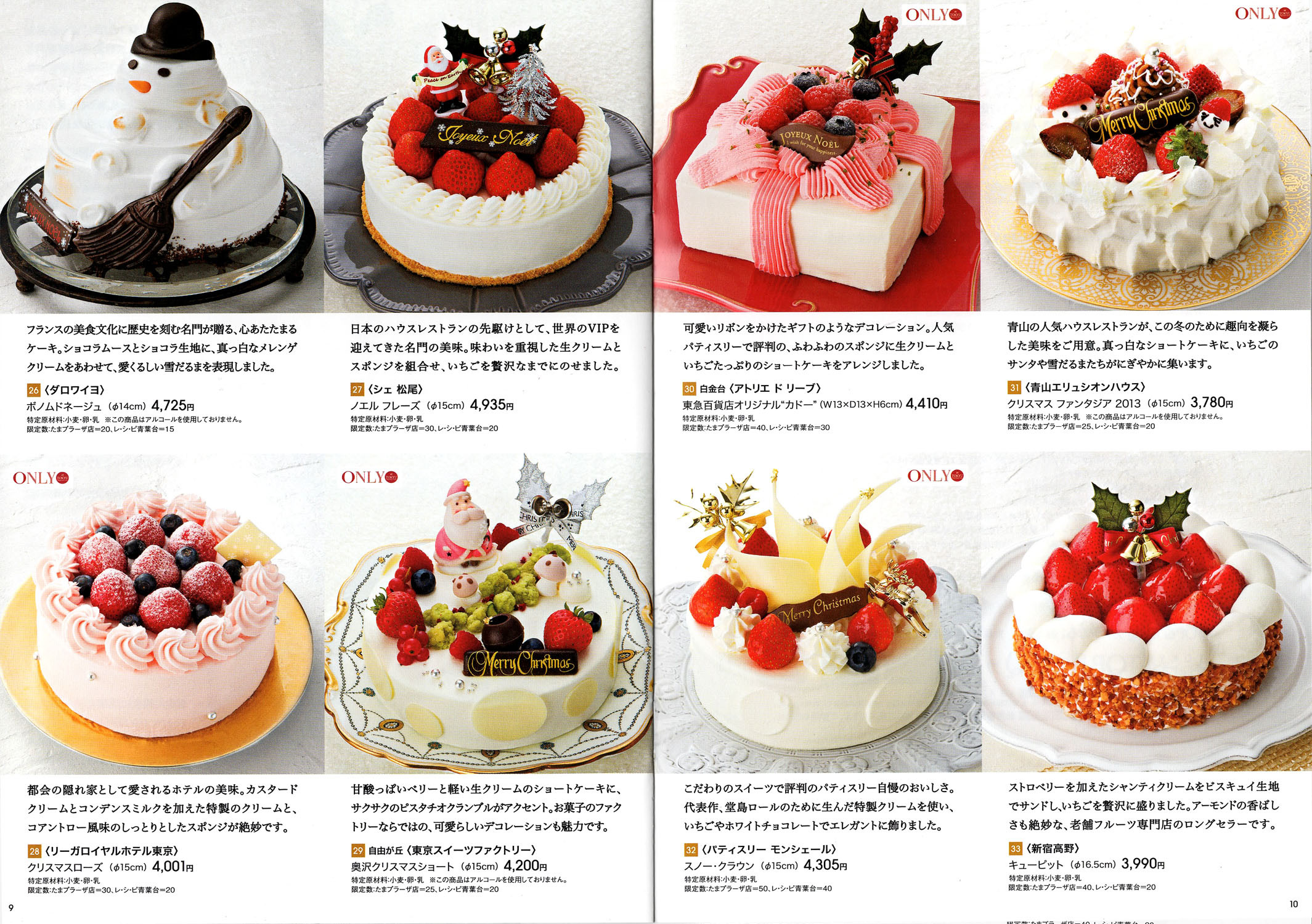 Christmas Cakes Japan  Tokyu Christmas Cake Catalog 8 8